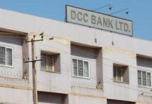 DCC Bank Recruitment